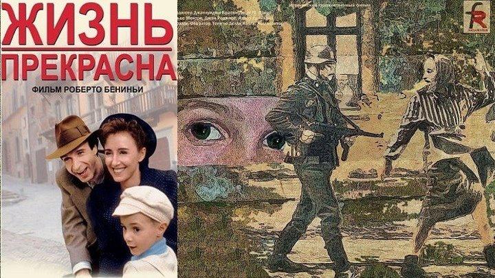 ЖИЗНЬ ПРЕКРАСНА (Драма-Комедия-Военный Италия-1997г.) Х.Ф.