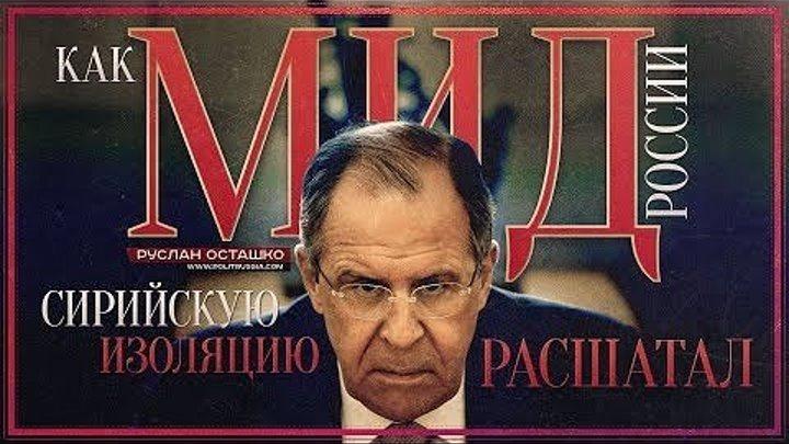 Как МИД России сирийскую изоляцию расшатал (Руслан Осташко)