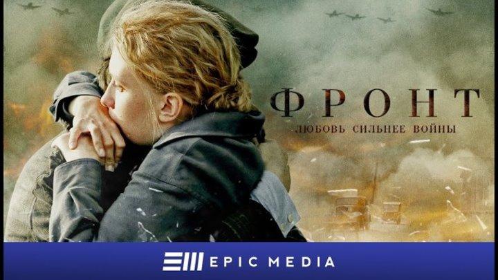 Ф_P_O_H_T (драма, история, Poccuя, 2OI9, HD)