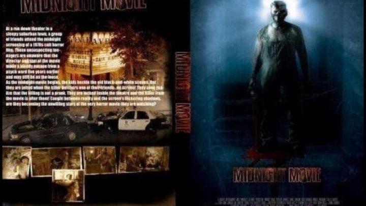 Полуночное кино 2008