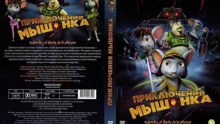 Приключения мышонка (2013) мультик