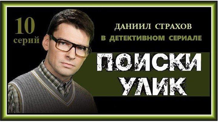 ПОИСКИ УЛИК - 2 серия (2014) детектив, криминал (реж.Илья Хотиненко)