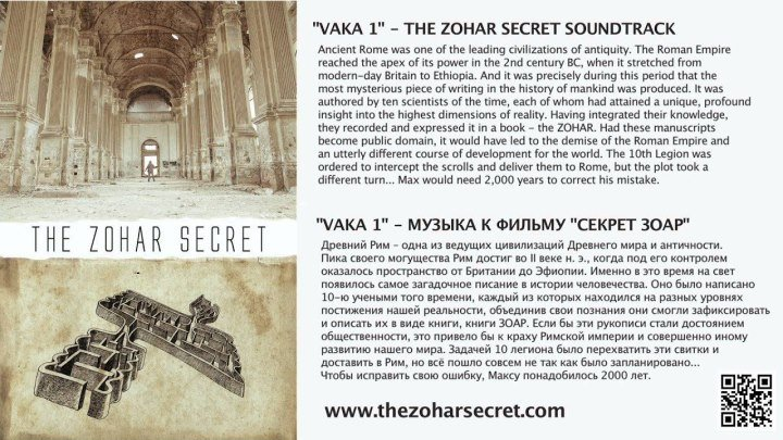 Секрет Зоар The Zohar Secret (2015)