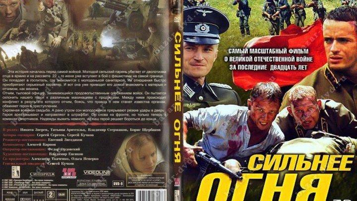 Сильнее огня (2007) Россия.2