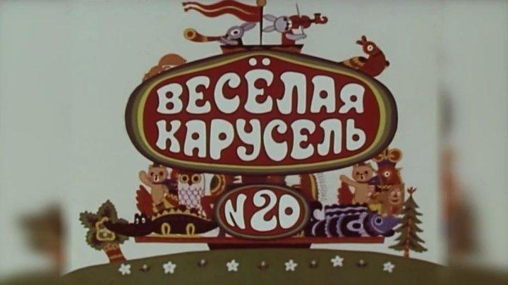 Весёлая карусель.№20.1990