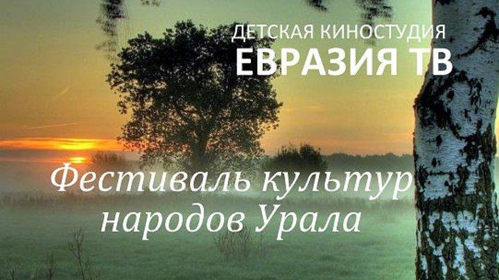 Фестиваль национальных культур народов Урала
