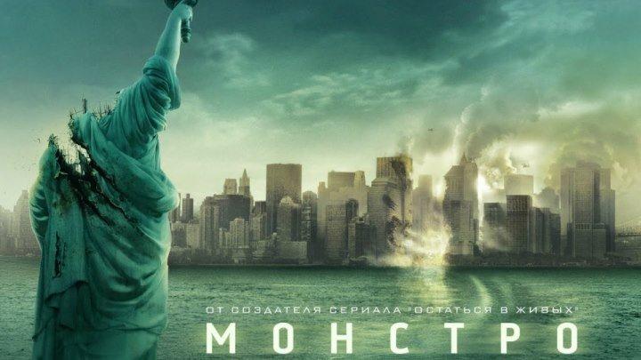 Монстро. (2008) Фантастика, триллер, ужасы.