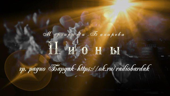 ПИОНЫ Маргарита Бахарева