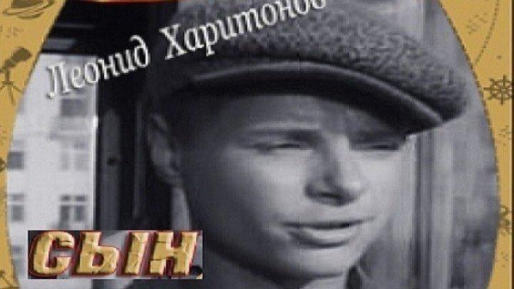 СЫН (молодежный фильм, социальная драма) 1955 г