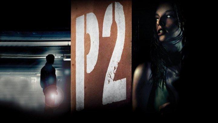 Парковка \ P2 (2006) \ ужасы, триллер