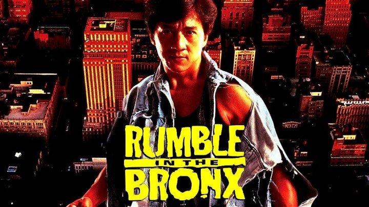 Разборка в Бронксе(боевик, триллер, комедия)1995