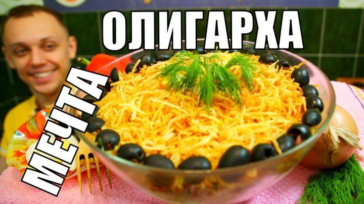 Салат Мечта Олигарха! Исчезает первым на праздничном столе!