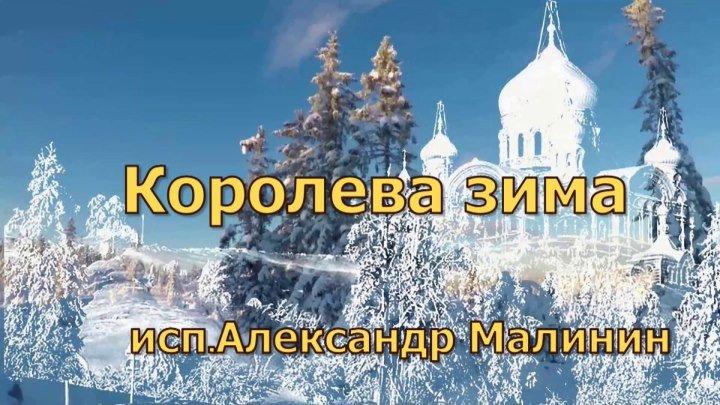 Королева зима (исп.А.Малинин)