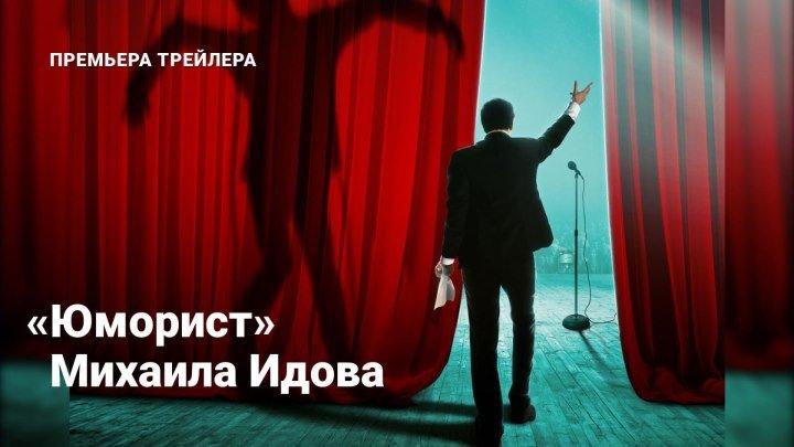 Премьера трейлера фильма «Юморист» Михаила Идова
