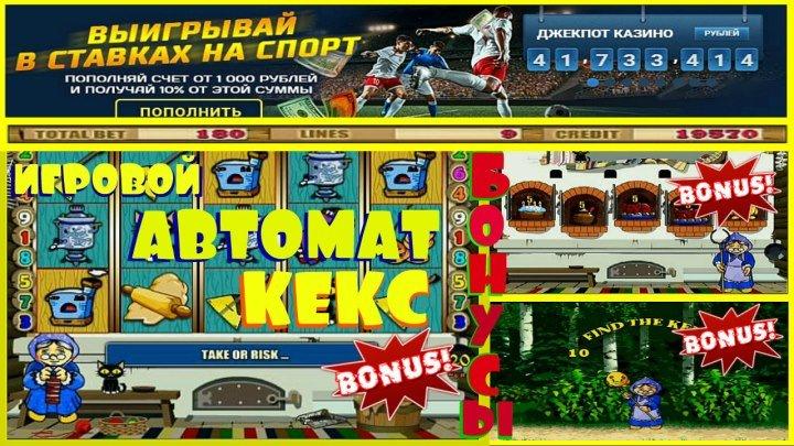 (ССЫЛКА В ОПИСАНИИ ВИДЕО) Можно ли Выиграть в Игровом Аппарате Кекс.Бонусы и Стратегия Игры в Слот Keks