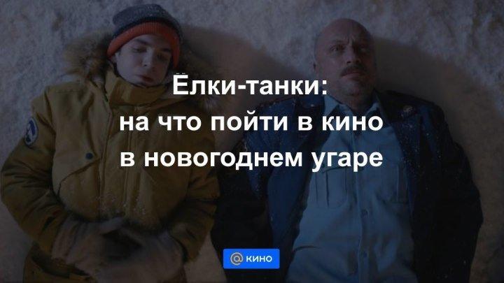 Елки-танки: на что пойти в кино в новогоднем угаре