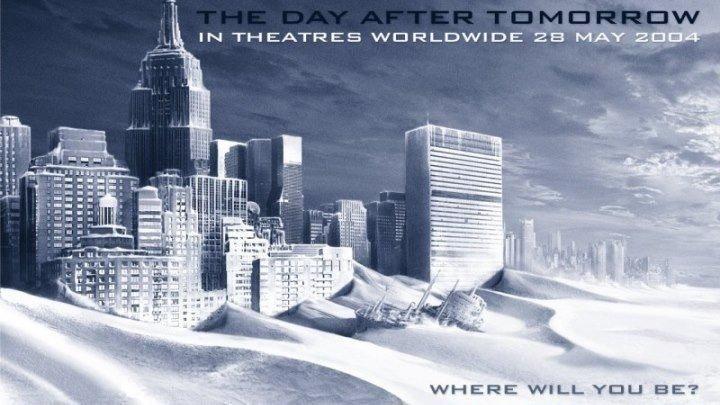 Послезавтра.. фантастика, триллер, драма, приключения