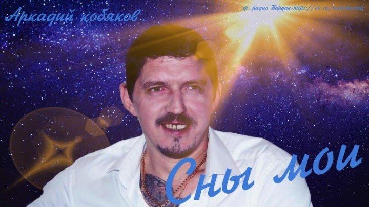 Сны мои - Аркадий Кобяков...