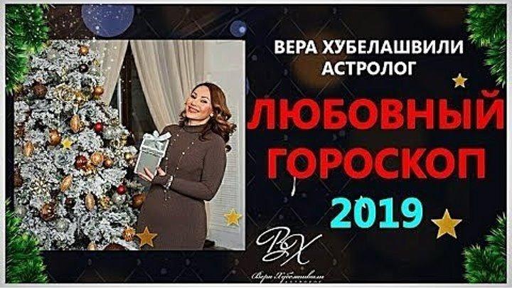 #Вера_Хубелашвили: ♂ 💘 📅 ЛЮБОВНЫЙ ГОРОСКОП на 2019 год. НОВЫЙ ПУТЬ К СЕРДЦУ МУЖЧИНЫ. #любовь #2019 #мужчина