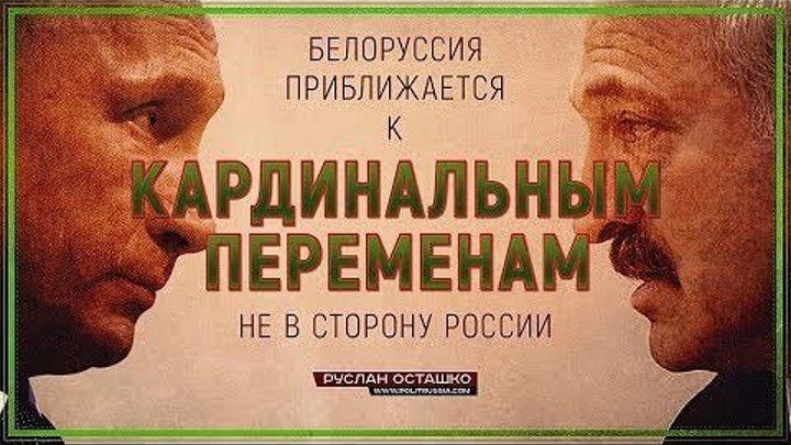 Белоруссия приближается к кардинальным переменам не в сторону России (Руслан Осташко)