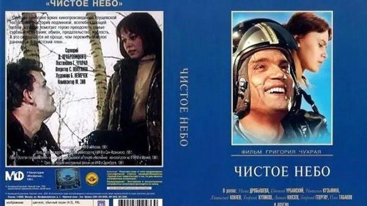 Чистое небо (Григорий Чухрай) [1961, военная драма]