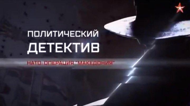 Политический детектив. НАТО: операция «Македония» (2018) DOK-FILM.NET
