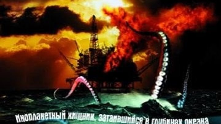 Тварь из бездны (2004)