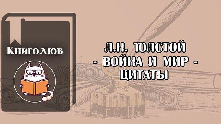 """Л.Н. Толстой """"Война и мир"""". Цитаты"""