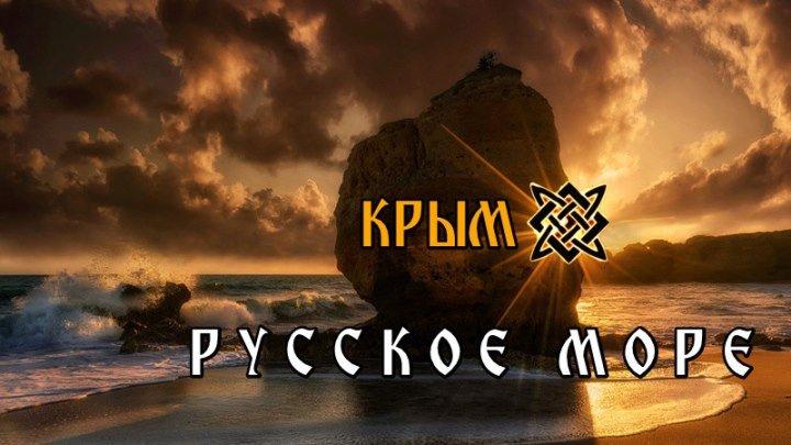 КРЫМ - РУССКОЕ МОРЕ