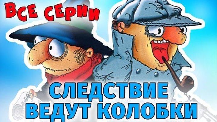 Следствие ведут Колобки - Все серии подряд