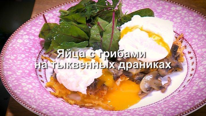 Яйца с грибами на тыквенных драниках от Юлии Высоцкой 