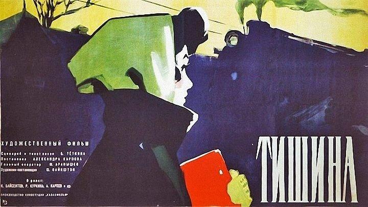 Тишина (1960)