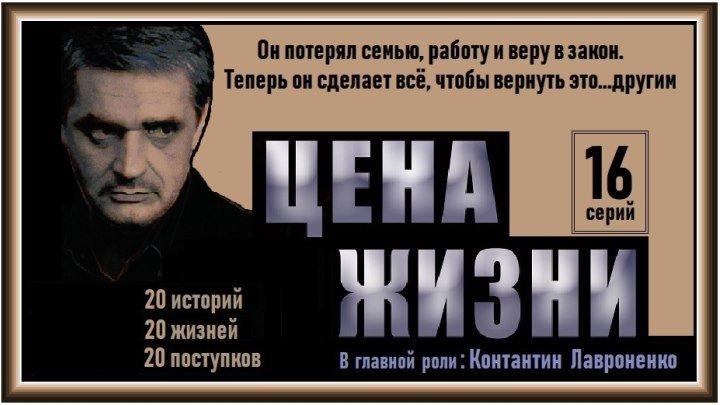 ЦЕНА ЖИЗНИ сериал - 1 серия (2013) детектив (реж.Вадим Островский)
