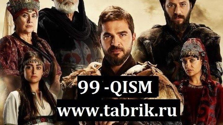 Ertugrul 99-qism (Turk tarixiy seriali / O'zbek tilida)