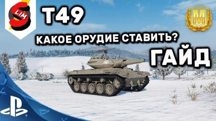 #Slim: 🎮 📝 📺 T49 ГАЙД WOT CONSOLE PS4 XBOX Как играть? Какое орудие ставить? World of Tanks Console Т49 #гайд #console #видео