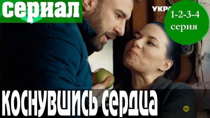 Коснувшись сердца 1-2-3-4 серия (2019) Драма