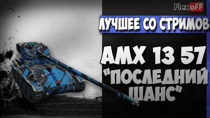 #TheFlexoFF_WOT: 📺 AMX 13 57. Последний шанс. World of Tanks #видео
