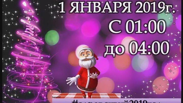 """Новогодняя Дискотека-2019, на площади ДК """"Гранит"""". Афиши города Микашевичи."""
