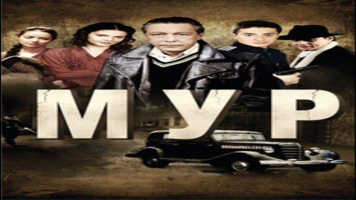 М.У.Р. / Серии 5-8 из 20 (криминал) HD