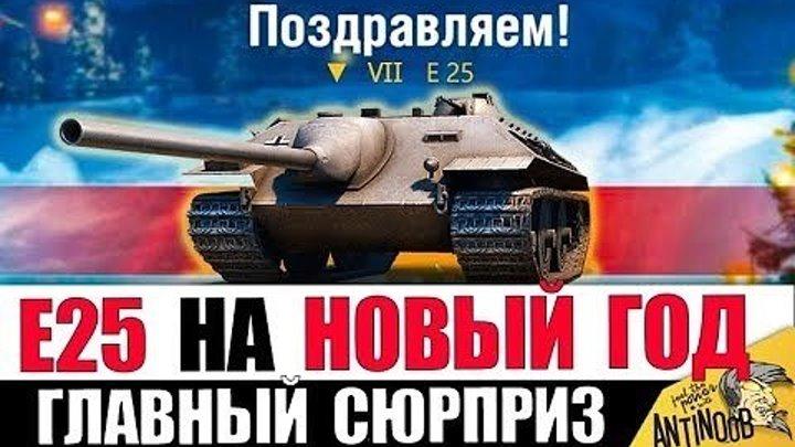 #AnTiNooB: 🎁 📺 😲 E25 - ГЛАВНЫЙ ПОДАРОК НА НОВЫЙ ГОД от WG... ВСЕ В ШОКЕ в World of Tanks #подарок #шок #видео
