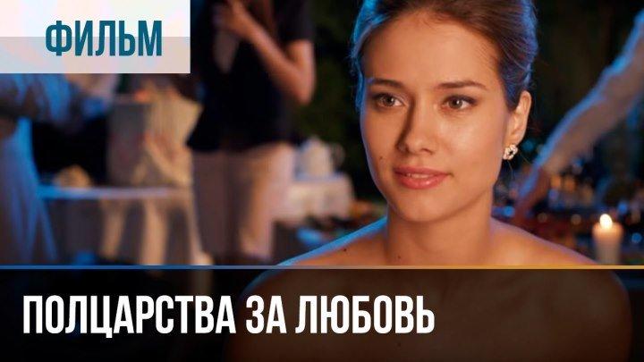 ▶️ Полцарства за любовь - Мелодрама _ Фильмы и сериалы - Русские мелодрамы