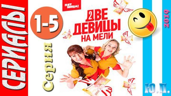 Две девицы на мели. 1-5 серия из 20. (Комедия, Русский сериал. 2019)