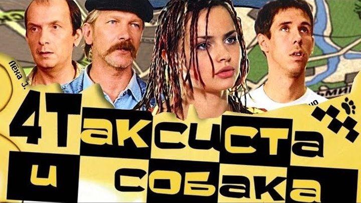 4 таксиста и собака 2 2006 Россия
