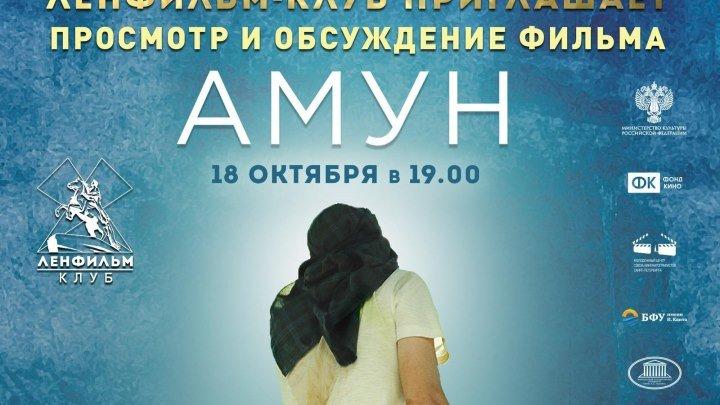 Амун 2016 Россия.