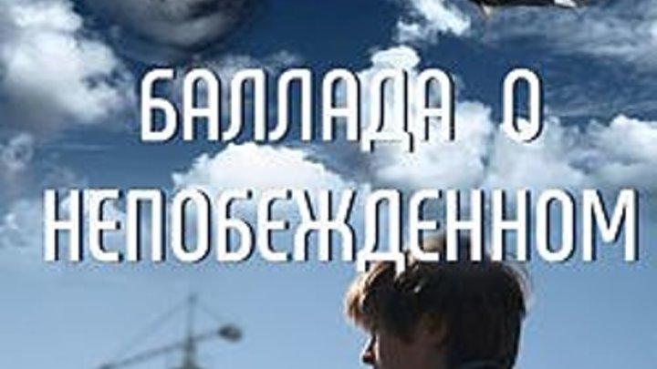 Баллада о непобежденном 2017 Россия.