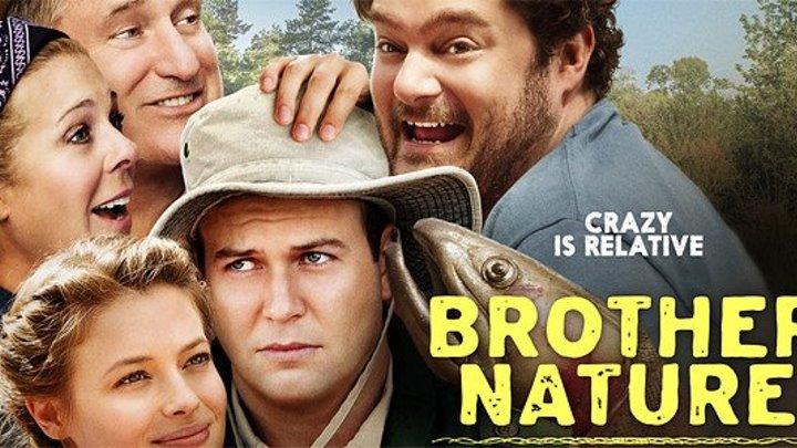 Брат-Природа (Brother Nature) 2016