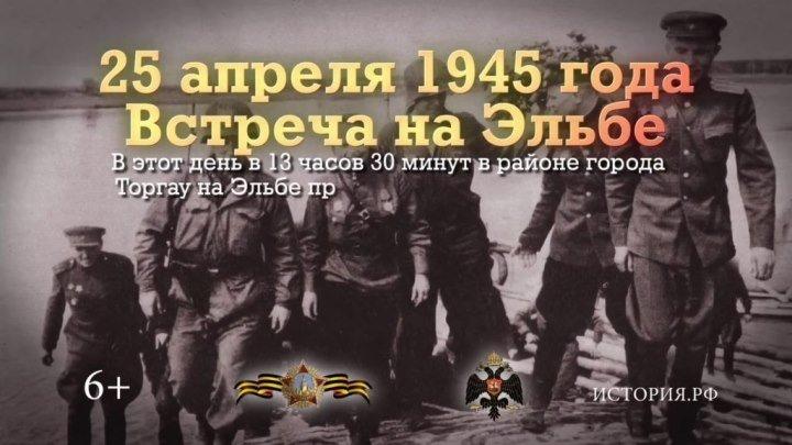 В далёком сорок пятом Встречи на Эльбе 2015 Россия.