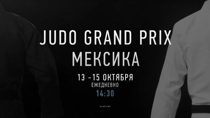 Гран-при Канкуна по дзюдо 2018 (Cancun Grand Prix) День 1 часть 1