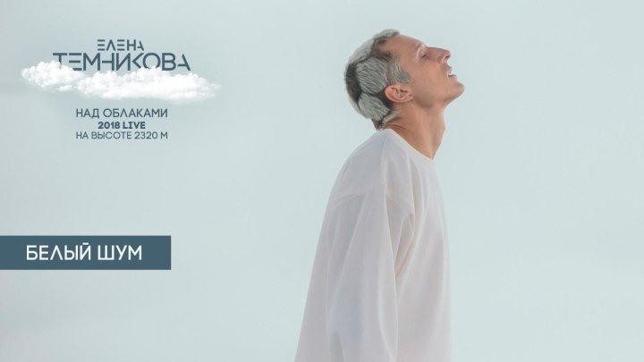 Над облаками (Live 2018) / Белый шум - Елена Темникова