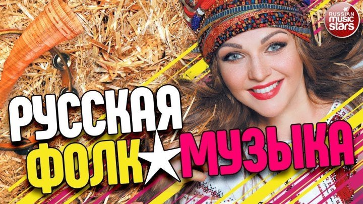 НАРОДНЫЕ ПЕСНИ и ЗАСТОЛЬНЫЕ. Прямая трансляция РУССКИЕ и не только